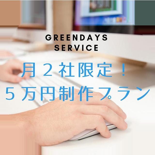 月2社限定5万円制作プラン