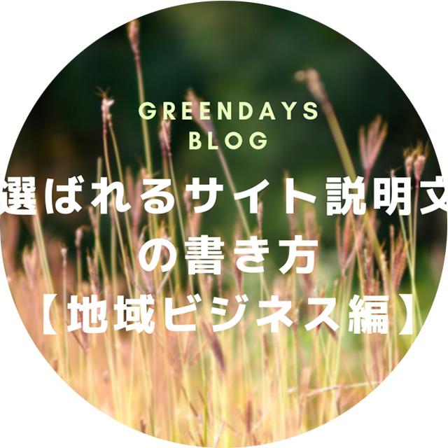 サイト説明文の書き方【地域ビジネス編】