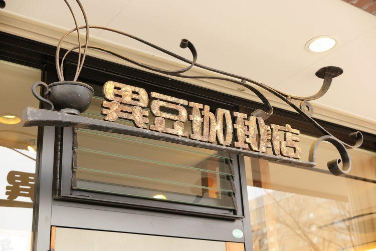 異豆珈琲店看板