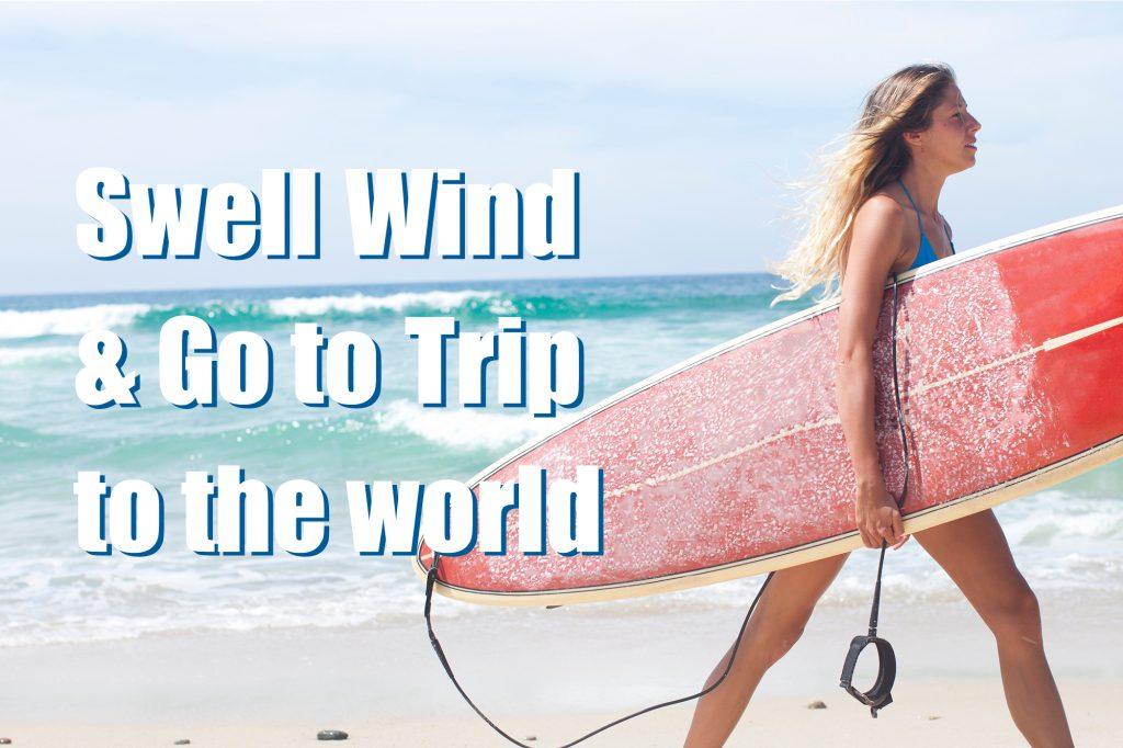 波と風と旅とWebページ