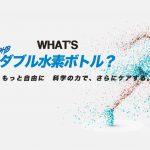 ダブル水素ボトル商品紹介サイト